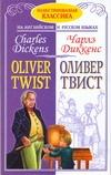 Оливер Твист