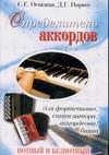 Определитель аккордов для фортепиано, синтезатора, аккордеона, баяна