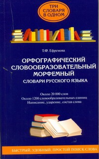 Орфографический. Словообразовательный. Морфемный словари русского языка