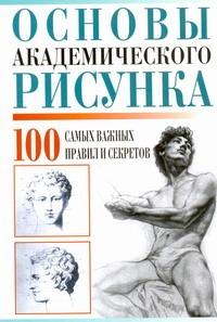Основы академического рисунка. 100 самых важных правил и секретов