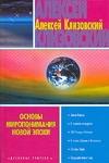 Основы миропонимания новой эпохи