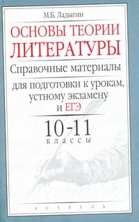 ЕГЭ Литература. 10-11 классы. Основы теории литературы.
