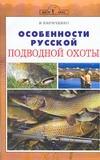 Особенности русской подводной оxоты