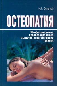 Остеопатия. Миофасциальные, краниосакральные, мышечно-энергетические и другие те