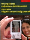 От устройства цифрового фотоаппарата до печати обработанных изображений
