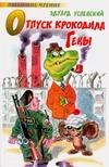 Отпуск крокодила Гены
