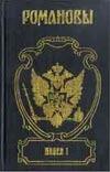 Павел I. Сын Екатерины Великой