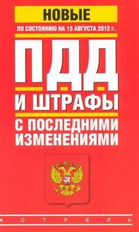 ПДД и штрафы с последними изменениями по состоянию  на 1 августа 2012 года