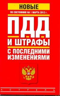 ПДД и штрафы с последними изменениями по состоянию  на 1 марта 2012 года
