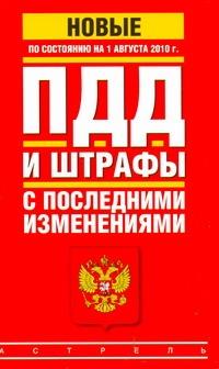 ПДД. Штрафы с последними изменениями. По состоянию на 01.08. 2010