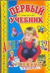 Первый учебник [от 1 года до 5 лет]