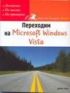 Переходим на Microsoft Windows Vista