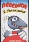 Песенки Э.Успенского