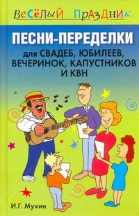 Песни-переделки для свадеб, юбилеев, вечеринок, капустников и КВН