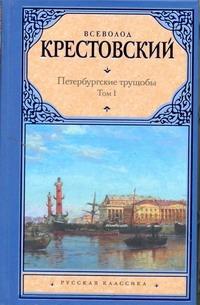 Петербургские трущобы. Роман. В 2 т. Т. 1, [ч. 1-4]