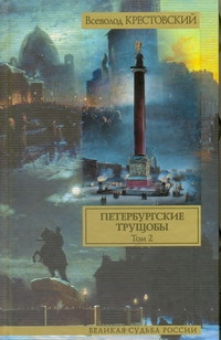 Петербургские трущобы. Роман. В 2 т. Т. 2, {ч. 5-6]