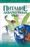 Питание аквариумных рыб