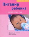 Питание ребенка от рождения до года