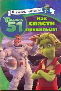 Планета 51. Как спасти пришельца!