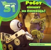 Планета 51. Робот спешит на помощь!