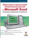 Подготовка и презентация статистических данных в Microsoft Excel