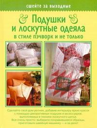 Подушки и лоскутные одеяла в стиле пэчворк и не только