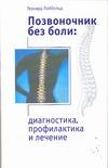 Позвоночник без боли: диагностика, профилактика и лечение