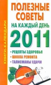 Полезные советы на каждый день. 2011