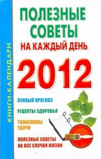 Полезные советы на каждый день. 2012