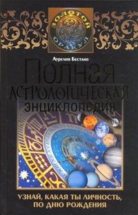 Полная астрологическая энциклопедия: узнай, какая ты личность, по дню рождения
