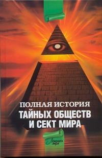 Полная история тайных обществ и сект мира