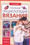 Полная энциклопедия вязания