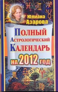 Полный астрологический календарь на 2012 год