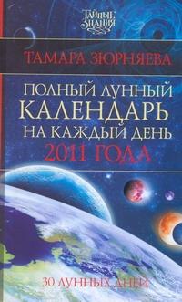 Полный лунный календарь на каждый день 2011 года. 30 лунных дней