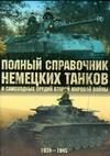 Полный справочник немецких танков и самоходных орудий Второй мировой войны, 1939