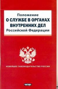 Положение о службе в органах внутренних дел Российской Федерации