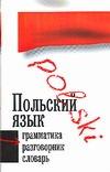 Польский язык. Три в одном. Грамматика, разговорник, словарь