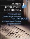 Популярные русские романсы для голоса в сопровождении фортепиано. Вып.1. Гори, г