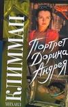 Портрет Дорина Андрея