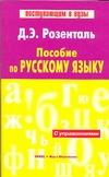 Пособие по русскому языку
