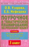 Поурочное и тематическое планирование по русскому языку. 3 класс