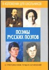Поэмы русских поэтов в изложении для школьников