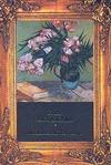 Поэтический сборник