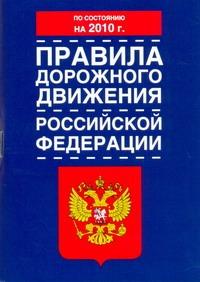 Правила дорожного движения Российской Федерации по состоянию на  2010 года
