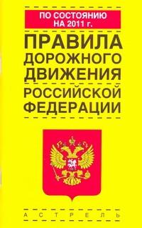 Правила дорожного движения Российской Федерации по состоянию на  2011 год