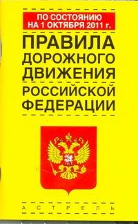 Правила дорожного движения Российской Федерации по состоянию на 1 октября 2011 г