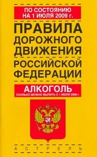 Правила дорожного движения Российской Федерации по состоянию на 1июля 2009 года