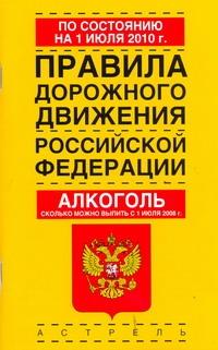 Правила дорожного движения Российской Федерации по состоянию на 1июля 2010 года