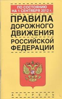 Правила дорожного движения Российской Федерации по состоянию на 1сентября 2012 г