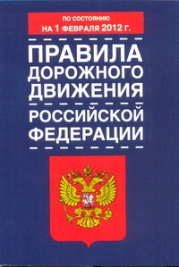 Правила дорожного движения Российской Федерации с изм по сост. на 01.02.12 года